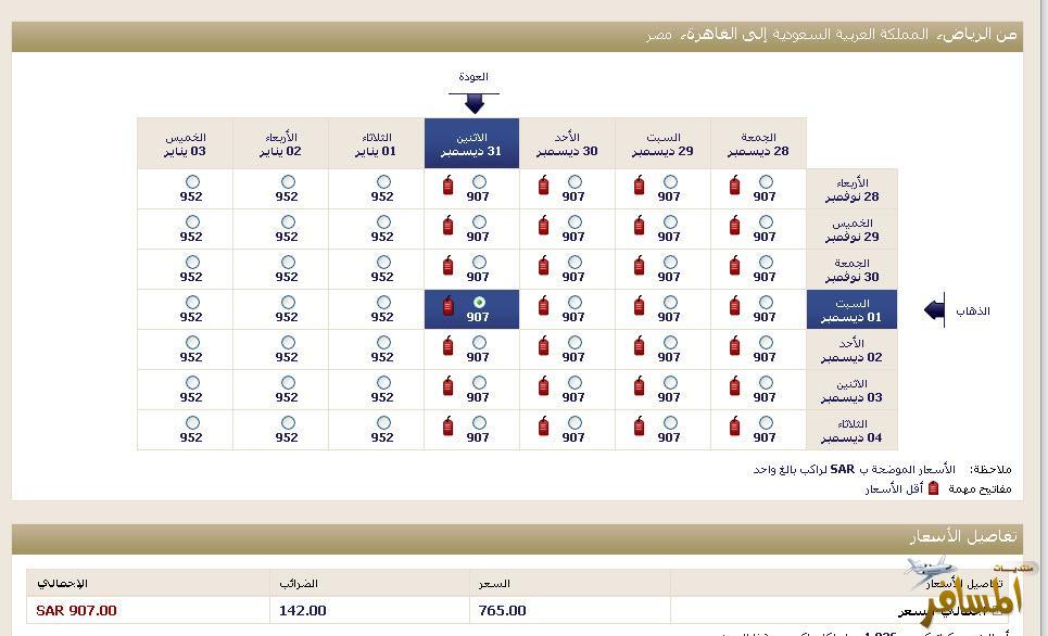موبو اندروید2 3 اسعار مصر للطيران