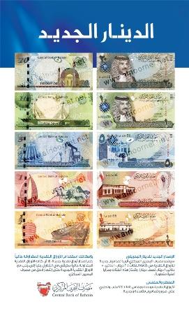 عملة مملكة البحرين الجديده