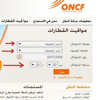 أوقات القطارات في المغرب Oncf