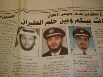 أخر كلمات الطيار المسلم خالد الشبيلي قبل أن تصطدم طائرته بطائره أخري