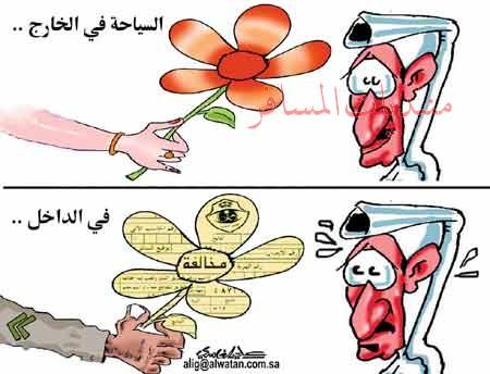 بشارككم السياحه .. بس بكاريكاتير حلو