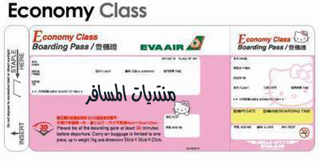 اليابان تدشن اول طائرة للإطفال