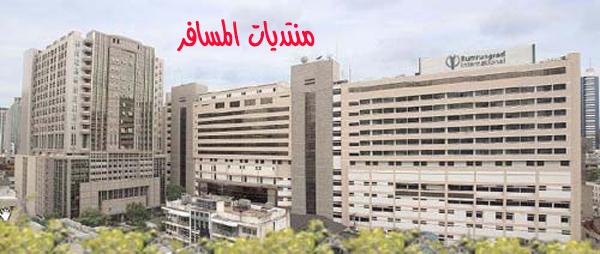 �������� �������� �� ������ Bumrungrad International Hospital    �������� �������� �� ������ Bumrungrad