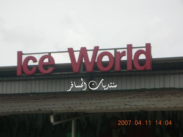 عالم الثلج Ice world
