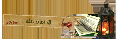 •● ✿ خَــ رَمَضانِية ــواطِـر 9382_01219919900.png