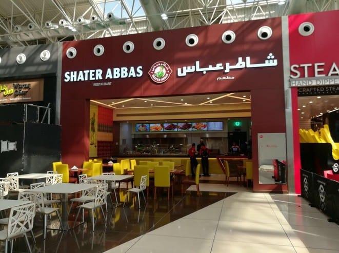 مطعم الشاطر عباس