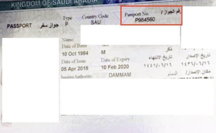 ماهو رقم جواز السفر السعودي الاجابة بالداخل صوره وفيديو المسافر