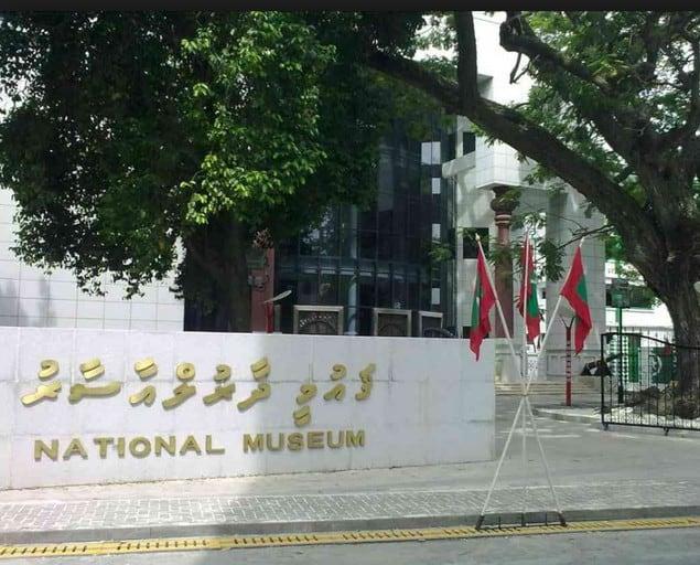 المتحف الوطني المالديف