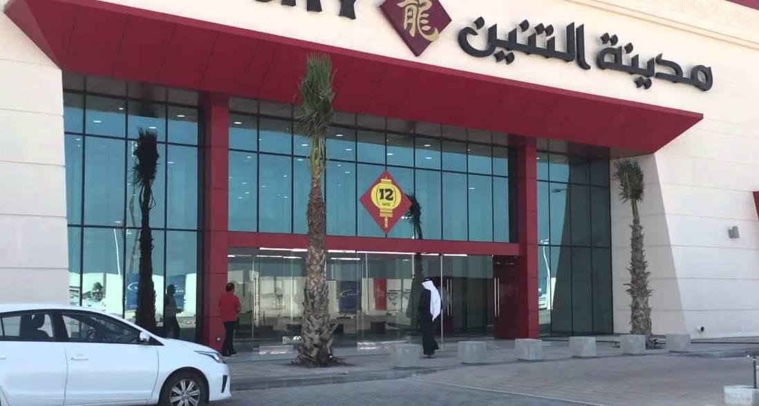 سوق التنين البحرين