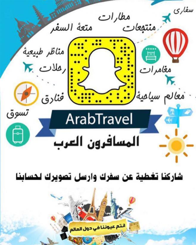 -snapchat-arab-travel-jpg