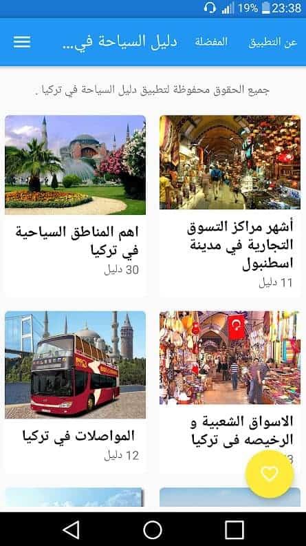 تطبيق دليل السياحة في تركيا