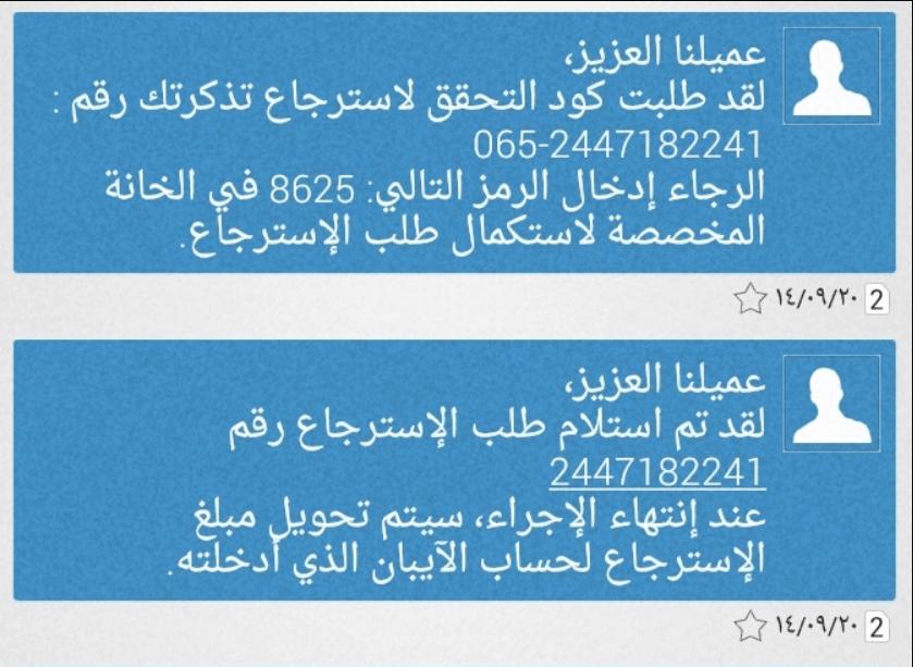 طريقة استرجاع تذاكر الخطوط السعودية بسهوله   عطلات