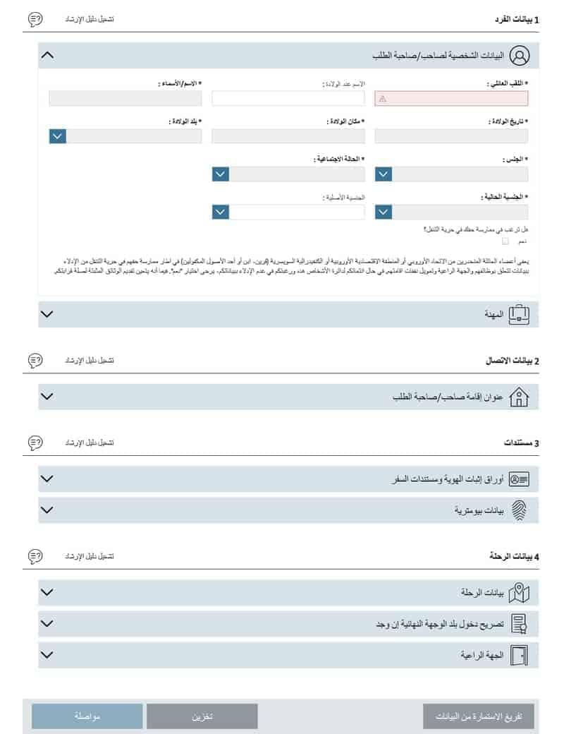صفحة البيانات الشخصية لصاحب الطلب