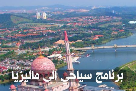 برنامج سياحي الى ماليزيا مدة 4 أيام
