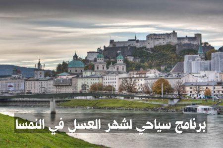 برنامج سياحي لشهر العسل في النمسا وألمانيا 17 ليله