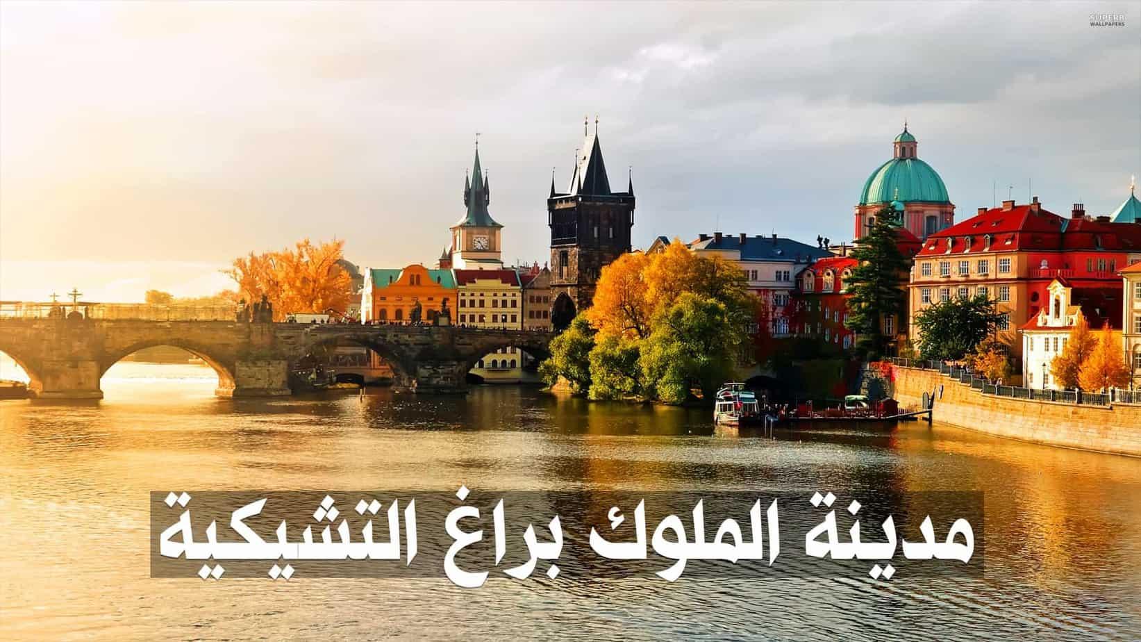 مميزات و عيوب مدينة الملوك براغ