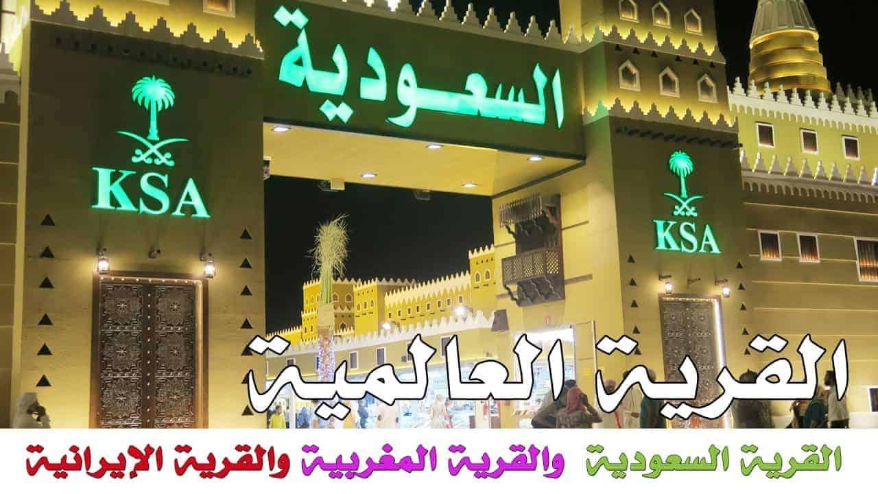 الجناح السعودي القرية العالمية