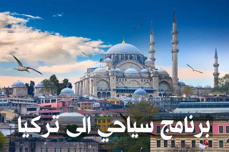 برنامج سياحي إلى تركيا مدة 10 أيام