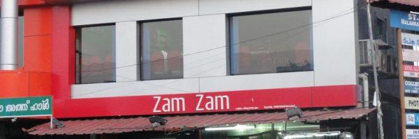 مطعم زمزم | Zam Zam Restaurant