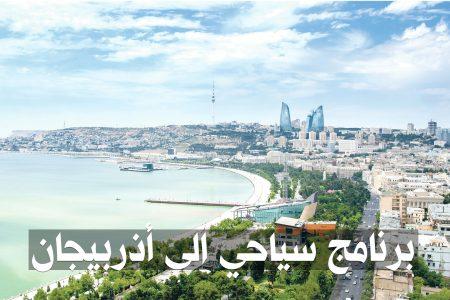 برنامج سياحي إلى أذربيجان مدة 5 أيام