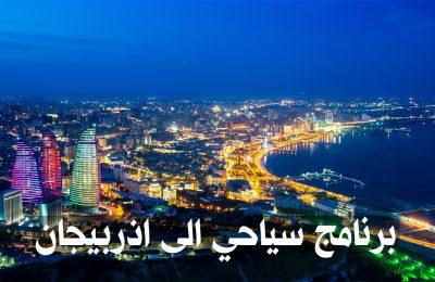 برنامج سياحي إلى أذربيجان مدة 3 أيام