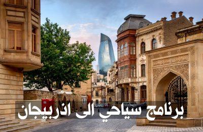برنامج سياحي إلى أذربيجان لمدة 15 يوم