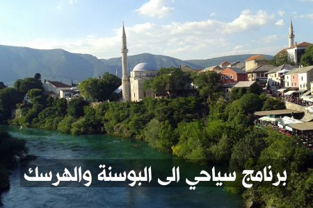 برنامج سياحي إلى البوسنة والهرسك مدة 5 أيام