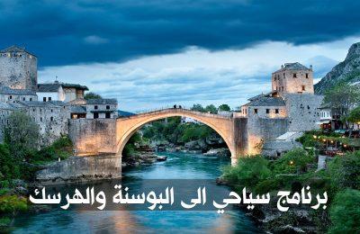 برنامج سياحي إلى البوسنة والهرسك مدة 3 أيام