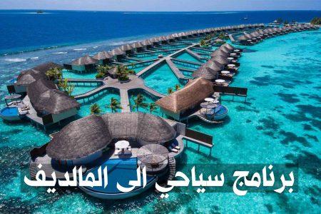 برنامج سياحي إلى المالديف مدة 5 أيام