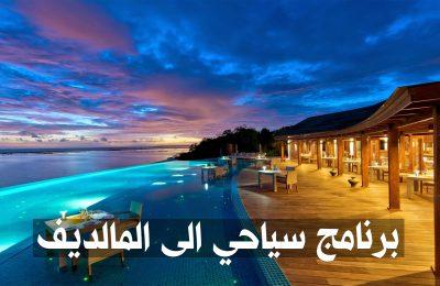 برنامج سياحي إلى جزر المالديف مدة 3 أيام