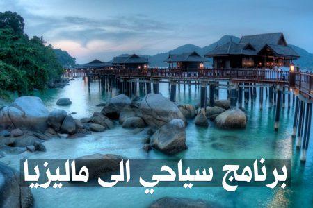 برنامج سياحي إلى ماليزيا لمدة 5 أيام