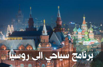 برنامج سياحي مدة 10 أيام في روسيا