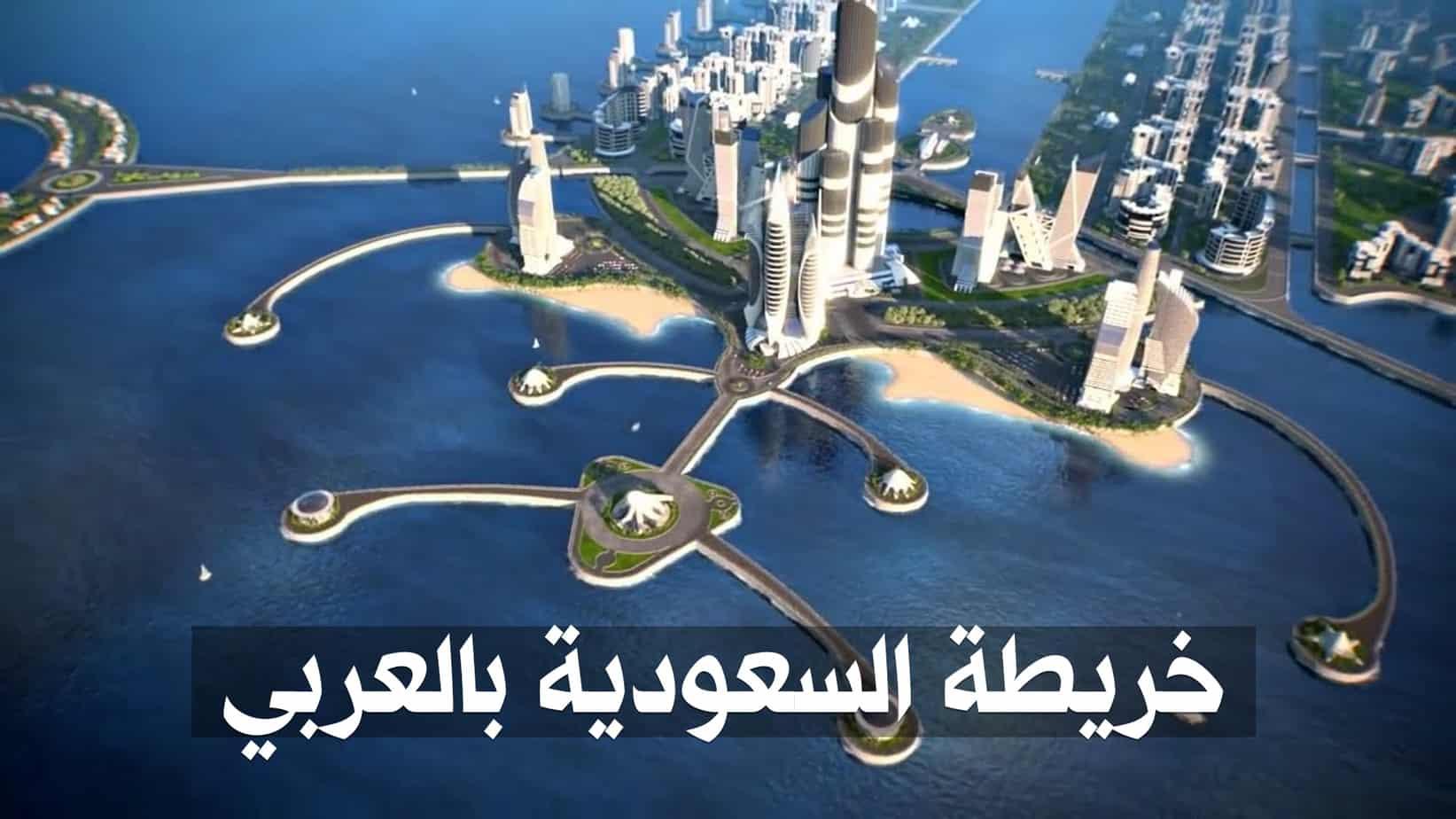 خريطة السعودية بالعربي شامله بالصور | عطلات