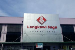 سنتر شوبينج ساغا Saga Shopping Centre