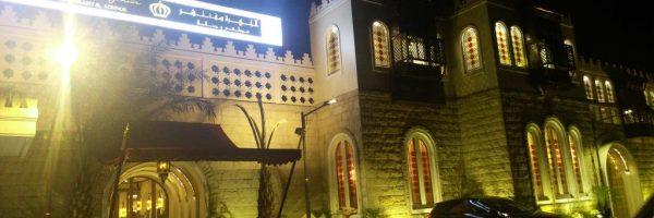 مطعم الجزيرة Al Jazeerah