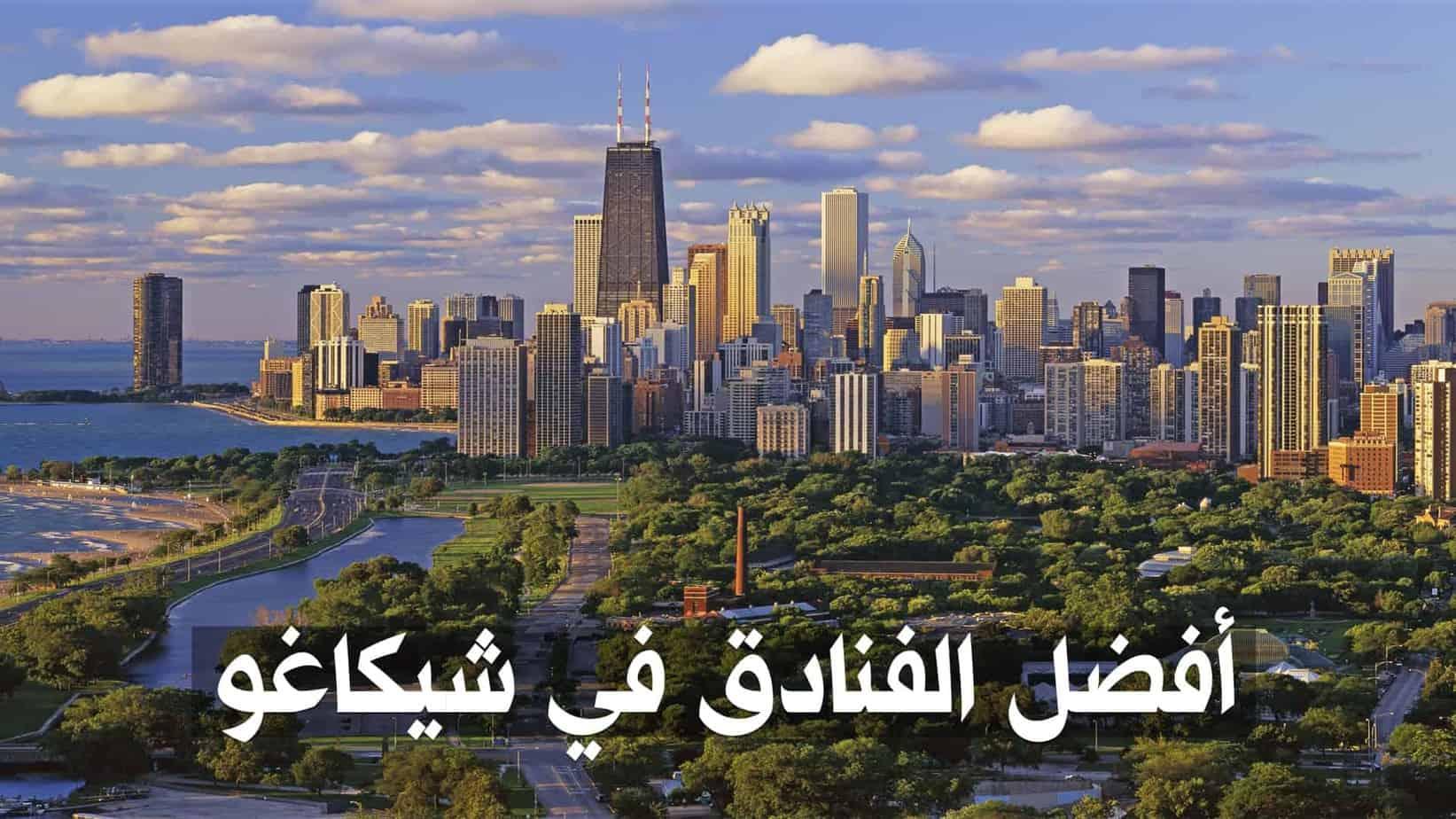 أفضل الفنادق في شيكاغو