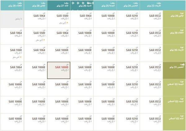 طيران الإمارات من جدة إلى المالديف