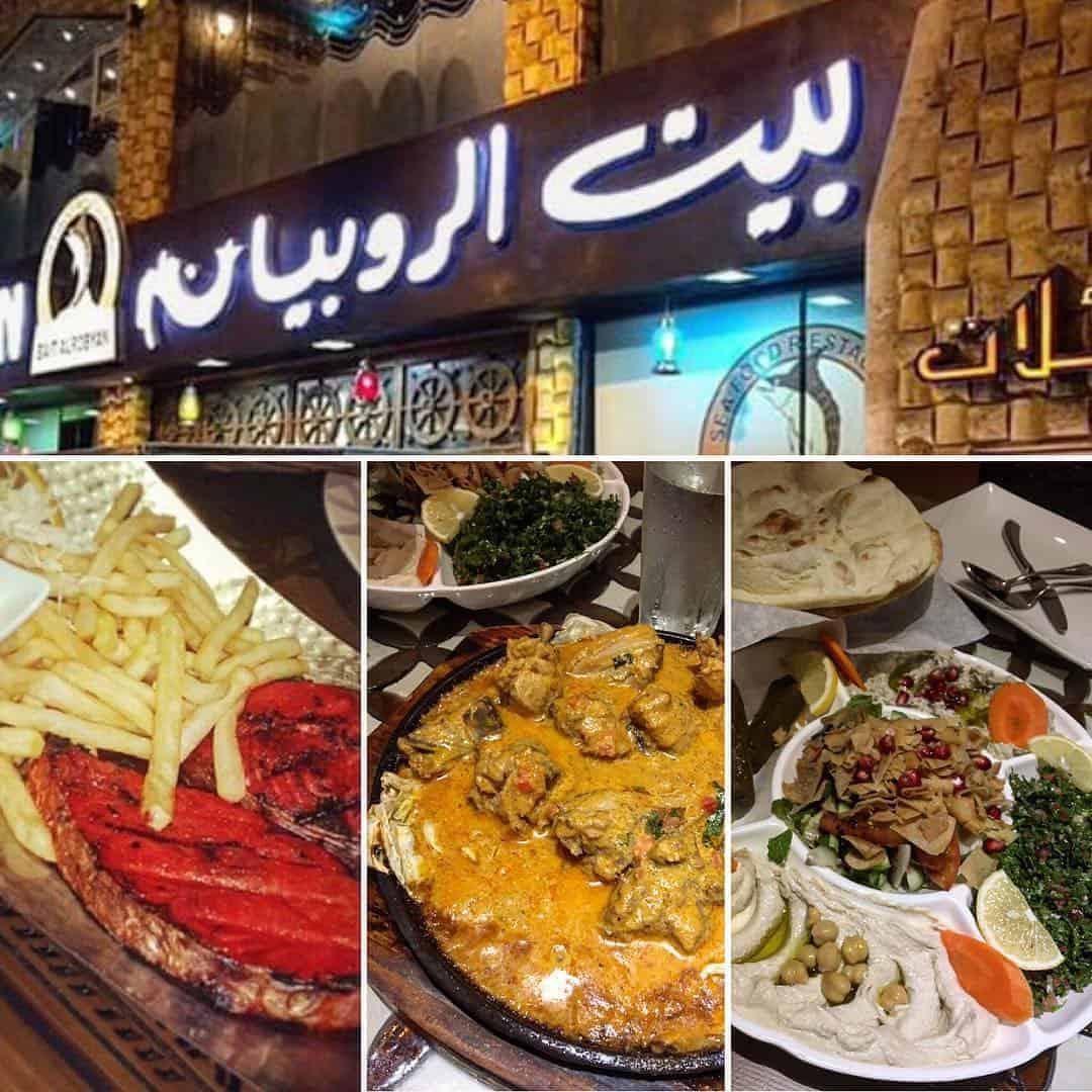 مطعم بيت الربيان