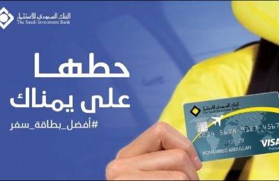 بطاقة السفر من بنك الاستثمار (تقرير مفصل)