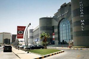 الخبر مول Al Khobar Mall