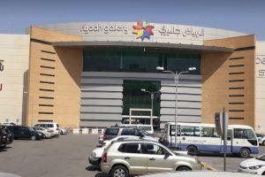 الرياض جاليري Riyadh Gallery
