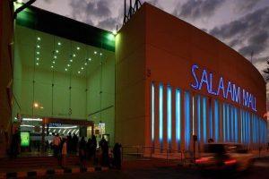 السلام مول Salaam Mall