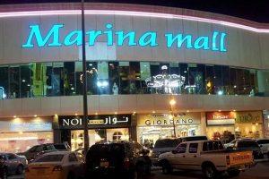 مارينا مول Marina Mall