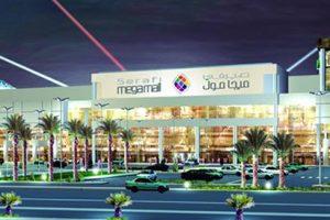 صيرفي ميجا مول Serafi Mall
