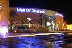 مول الظهران Mall of Dhahran
