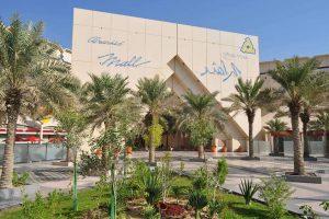 الراشد مول Al Rashid Mall
