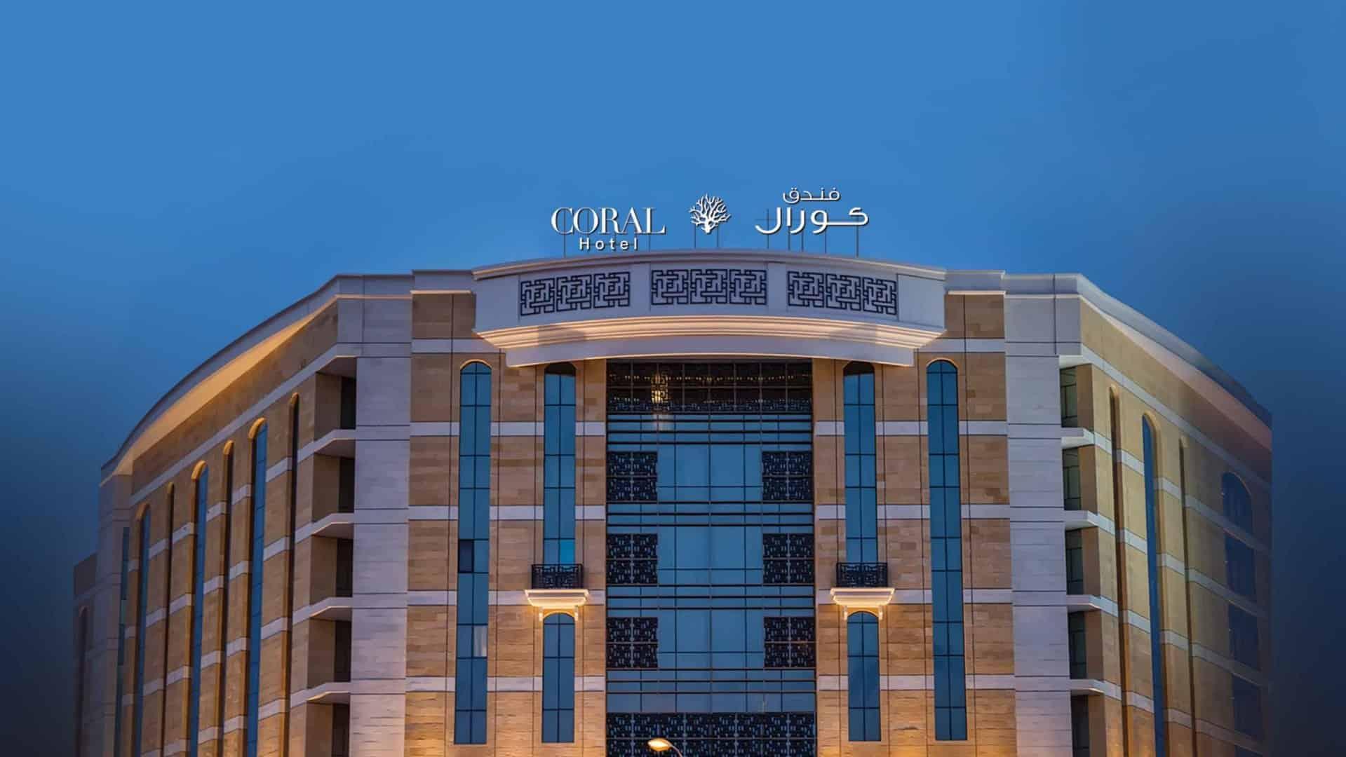 تقرير رائع عن فندق كورال مسقط