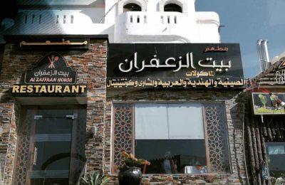 افضل 4 من مطاعم صحار التي ننصحك بتجربتها