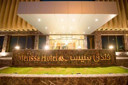 تقرير رائع عن فندق مليسا الرياض