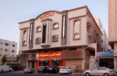 تقرير عن فندق مركز العرب بجدة